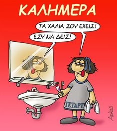 Funny Greek Quotes, Good Morning Quotes, Just In Case, Jokes, Humor, Comics, Funny Stuff, Logo, Videos
