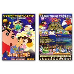 Crayon Shin-chan: Arashi o Yobu! Ora to Uchu no Princess 2012 Movie Poster