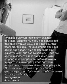 Greek Quotes, Book Quotes, Cute Couples, Wise Words, Qoutes, Lyrics, How Are You Feeling, Relationship, Letters