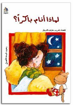 Why Should I Sleep Early: Arabic Kids Picture Books (Halazone Series) by Taghreed A. Najjar.