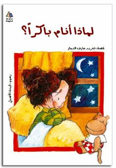 Why Should I Sleep Early: Arabic Kids Picture Books (Halazone Series) by Taghreed A. Najjar.
