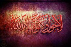 Arabic calligraphy...  Laahawla walaa quwwata ilaa billaah