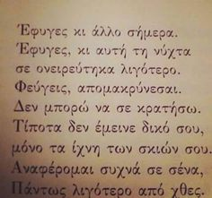 Κική Δημουλά Poem Quotes, Wisdom Quotes, Poems, Life Quotes, Like A Sir, Something To Remember, Greek Quotes, Super Quotes, Texts