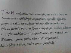 ...ξέχασες. ... Greek Quotes, English Quotes, Real Life, Life Quotes, Words, Narcissist, Poetry, Inspiration, Quotes About Life