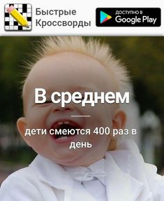Word 2, History Facts, Google Play, Did You Know, Fun Facts, Good Things, Funny, Quotes, Life