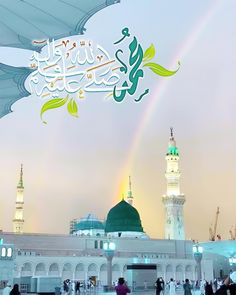 Islamic Images, Islamic Messages, Islamic Pictures, Allah Wallpaper, Islamic Wallpaper, Al Masjid An Nabawi, Green Dome, Ramadan, New Year Wallpaper