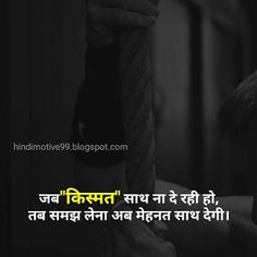 Motivational quotes in hindi on success Motivational Status In Hindi, Status Quotes, Motivational Quotes For Success, Hindi Quotes, Life Quotes, Thoughts In Hindi, Positive Thoughts, Status Hindi, Heartfelt Quotes