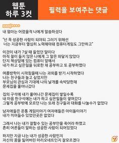 댓글헌터76편_불량배와의 일화 外_6
