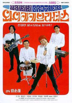 Waikiki Brothers (2001)