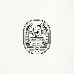 堂堂 당당스틱 조청, 트렌디한 우리간식 : 네이버 블로그 Retro Design, Icon Design, Logos Retro, Seal Design, Logo Restaurant, Badge Design, Packaging Design Inspiration, Cool Logo, Design Reference
