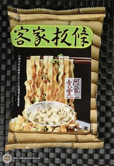 #2036: A-Sha Hakka BBQ Sauce Noodle - The Ramen Rater reviews an instant noodle from Taiwan