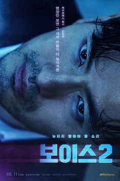 First Look at Voice starring Lee Ha Na and Lee Jin Wook Lee Jin Wook, Asian Actors, Korean Actors, Voice Kdrama, Shin Min Ah, Park Seo Joon, Korean Drama Movies, Korean Dramas, Park Bo Young