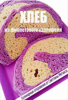 КУЛИНАРНЫЕ ОТКРОВЕНИЯ ОТ СВЕТЛАНЫ МЕТАКСА: Хлеб из фиолетового картофеля