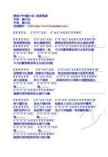 嚟曬譜: 戀曲1980(羅大佑)  原創笛譜