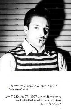 رشدي اباظة David Gandy Style, Egyptian Actress, Soft Power, Old Egypt, Old Pictures, Actors & Actresses, Famous People, Beautiful Men, Cinema