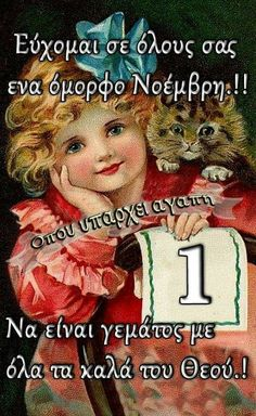 New Month Greetings, Mina, Greek Quotes, Good Morning, Morning Coffee, Happy Birthday, Letters, Seasons, Sayings