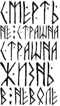 Large Tattoos, All Tattoos, Body Art Tattoos, Tatoos, Viking Art, Viking Runes, Viking Tattoo Sleeve, Sleeve Tattoos, Celtic Tattoos