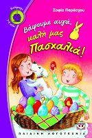 ΒΑΦΟΥΜΕ ΑΥΓΑ ΚΑΛΗ ΜΑΣ ΠΑΣΧΑΛΙΑ Princess Peach, Easter, Fictional Characters, Libra, Books, Libros, Easter Activities, Virgo, Book