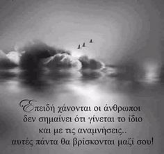 Heaven Quotes, Big Words, Pain Quotes, Greek Quotes, My Memory, Movie Quotes, Qoutes, Lyrics, Inspirational Quotes
