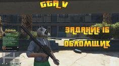 ОБЛОМЩИК GTA V Online PS4 #16