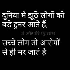 Popular Life Quotes by Leaders True Feelings Quotes, Good Thoughts Quotes, Reality Quotes, People Quotes, Attitude Quotes, True Quotes, Motivational Picture Quotes, Inspirational Quotes In Hindi, Strong Quotes