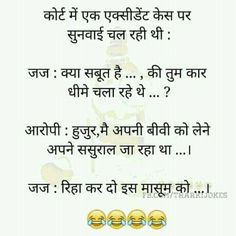 Jokes Sms, Funny Jokes In Hindi, Funny School Jokes, Funny Qoutes, Very Funny Jokes, Stupid Funny Memes, Hilarious, Comedy Quotes, Jokes Quotes