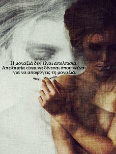 ..Για σενα... Που ταχα ηθελες διαλειμμα για να μεινεις λιγο μονη σου μηπως και τα βρεις με τον εαυτο σου...................................