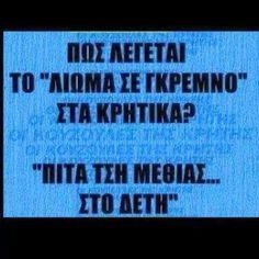 Funny Greek Quotes, Funny Quotes, Life Motto, Crete, Lol, Tattoos, Travel, Funny Phrases, Tatuajes