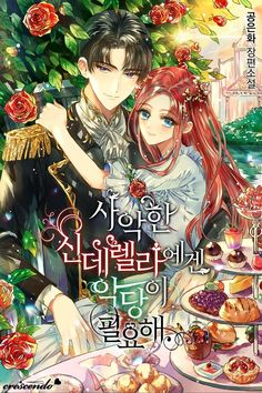 An Evil Cinderella Needs a Villain - Novel Updates Anime Couples Manga, Cute Anime Couples, Novel Updates, Magic Anime, Fantasy Couples, 8bit Art, Romantic Manga, Anime Art Fantasy, Manga Collection