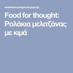 Food for thought: Ρολάκια μελιτζάνας με κιμά