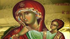 Orthodox Icons, Mother Mary, Our Lady, Christian Faith, Madonna, Christianity, Mona Lisa, Princess Zelda, My Love