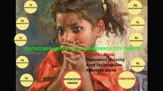 Preschool, Presentation, Tech, Children, Projects, Young Children, Boys, Kid Garden, Kids