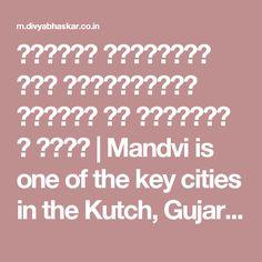 ભારતીય સંસ્કૃતિ અને આધુનિકતાનો સમન્વય છે કચ્છનું આ શહેર | Mandvi is one of the key cities in the Kutch, Gujarat- Divya Bhaskar