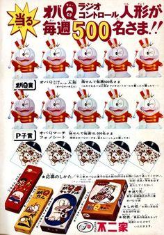 Retro Advertising, Retro Ads, Vintage Advertisements, Vintage Ads, Vintage Designs, Japanese Toys, Japanese Prints, Japanese Packaging, Japanese Graphic Design