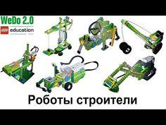 Роботы Строители из Lego Education WeDo | Винахідник | Робототехника 2.0 - часть 6 - YouTube