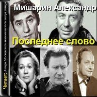 Аудиоспектакль Последнее слово Александр Мишарин