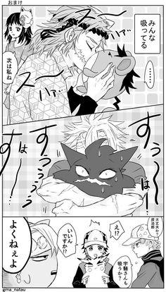 眠すぎのシロクロ (@gma_natau) さんの漫画   334作目   ツイコミ(仮) Slayer Meme, Demon Slayer, Batman Fan Art, Manga Cute, Fandom Crossover, Demon Hunter, Another Anime, Manga Pages, Art Reference Poses