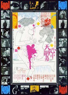 Double Suicide.   Film poster by Kiyoshi Awazu (1969).