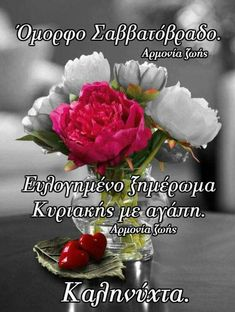 Love Pictures, Good Night, Quotes, Food, Nighty Night, Quotations, Essen, Meals, Good Night Wishes