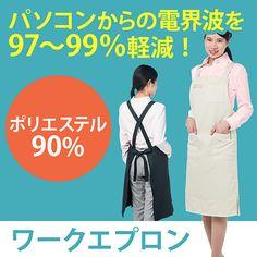ワークエプロン(業務用・シンプル・無地・ポリエステル90%・名入れ対応・男女兼用・日本製)