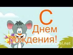 Веселая анимационная открытка с днем рождения - YouTube
