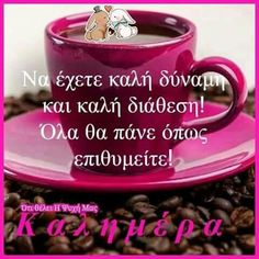 Greek Quotes, Messages, Mugs, Tableware, Dinnerware, Tumblers, Tablewares, Mug