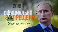 АФЕРА ВЕКА! Как Ельцин и Путин обманули миллионы людей...ТЫ  ТОЛЬКО  ВДУМАЙСЯ...
