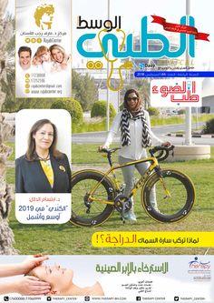 Alwasat Medical Magazine Number (44) / August 2016 العدد الرابع والأربعون من مجلة الوسط الطبي لشهر أغسطس 2016.. #ديلي #العلاقات_العامة #الوسط_الطبي #البحرين #DailyPR #Bahrain #GCC #Alwasat_Medical
