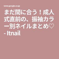 まだ間に合う!成人式直前の、振袖カラー別ネイルまとめ♡ - Itnail