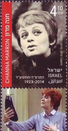 Channa Marron New Israeli Stamp issued December 2015 http://www.history-of-israel.co.il/stamps/index-2015.html