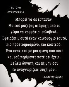 Greek Quotes, Den, Tatoos, Cards Against Humanity, Messages, Jars, Text Posts, Text Conversations