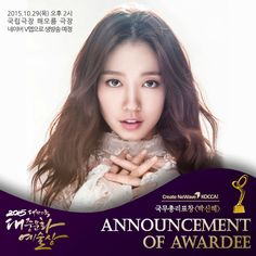 2015 Korean Popular Culture and Arts Awards / Oct 29th 2015 대중문화예술상 10월…