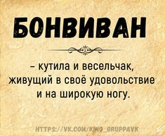 New Words, Wise Words, Brain Book, Dictionary Definitions, Aesthetic Words, Russian Language, Mood Quotes, Powerful Words, Sentences