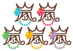 嵐 Ninomiya Kazunari, Music Is Life, Calligraphy, Logos, Illustration, Hawaii, Guys, Lettering, Logo